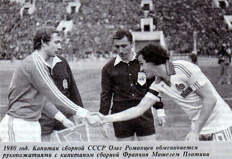 Олег Романцев и Мишель Платини
